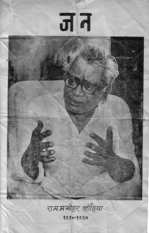 Dr Lohia, Om Prapash Deepak 1947