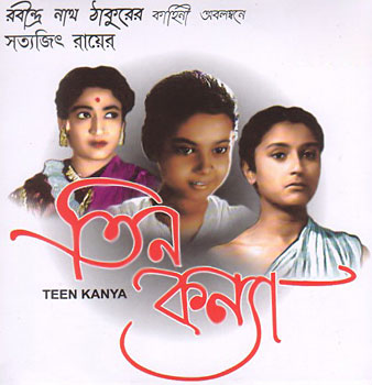 Teen Kanya, Satyajit Ray - DVD cover