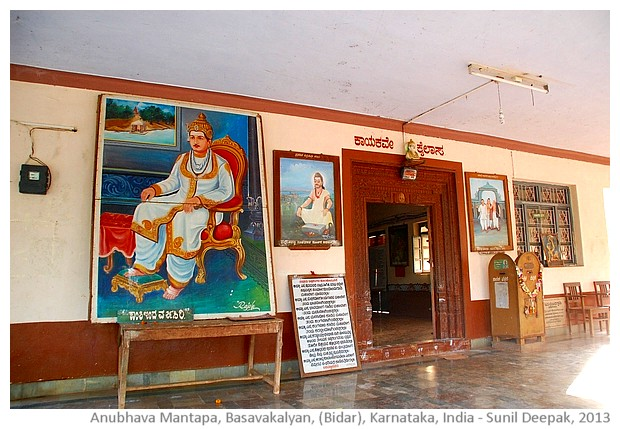 Basavanna Anubhava Mantapa, Basavkalyan, Karnataka - images by Sunil Deepak, 2013