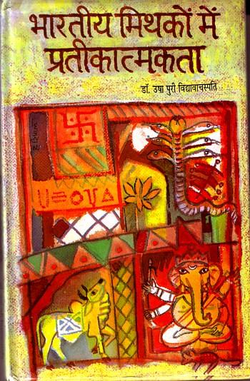 Cover of Bhartiya mithakon mein pratikatamkta by Dr Usha Puri Vidyavachaspati