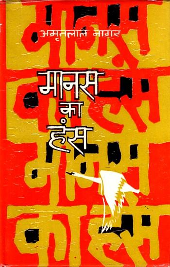 Manas ke Hans by Amrit Lal Nagar, Book cover