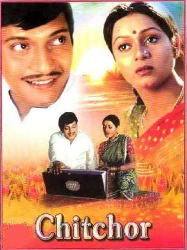 Zarina Wahab Amol Palekar in Chitchor