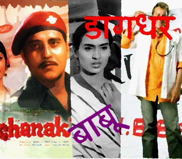 Collage hindi films - S. Deepak, 2011